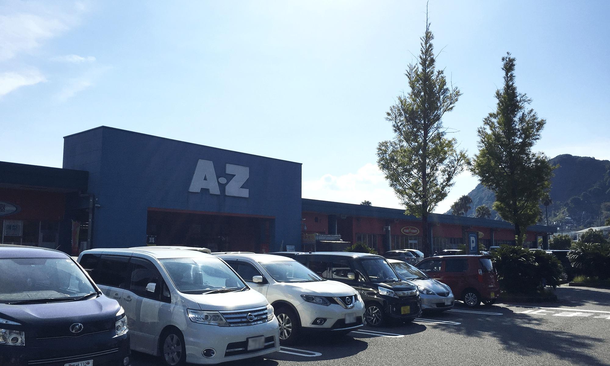 24時間営業の巨大スーパーセンター「A-Zはやと」