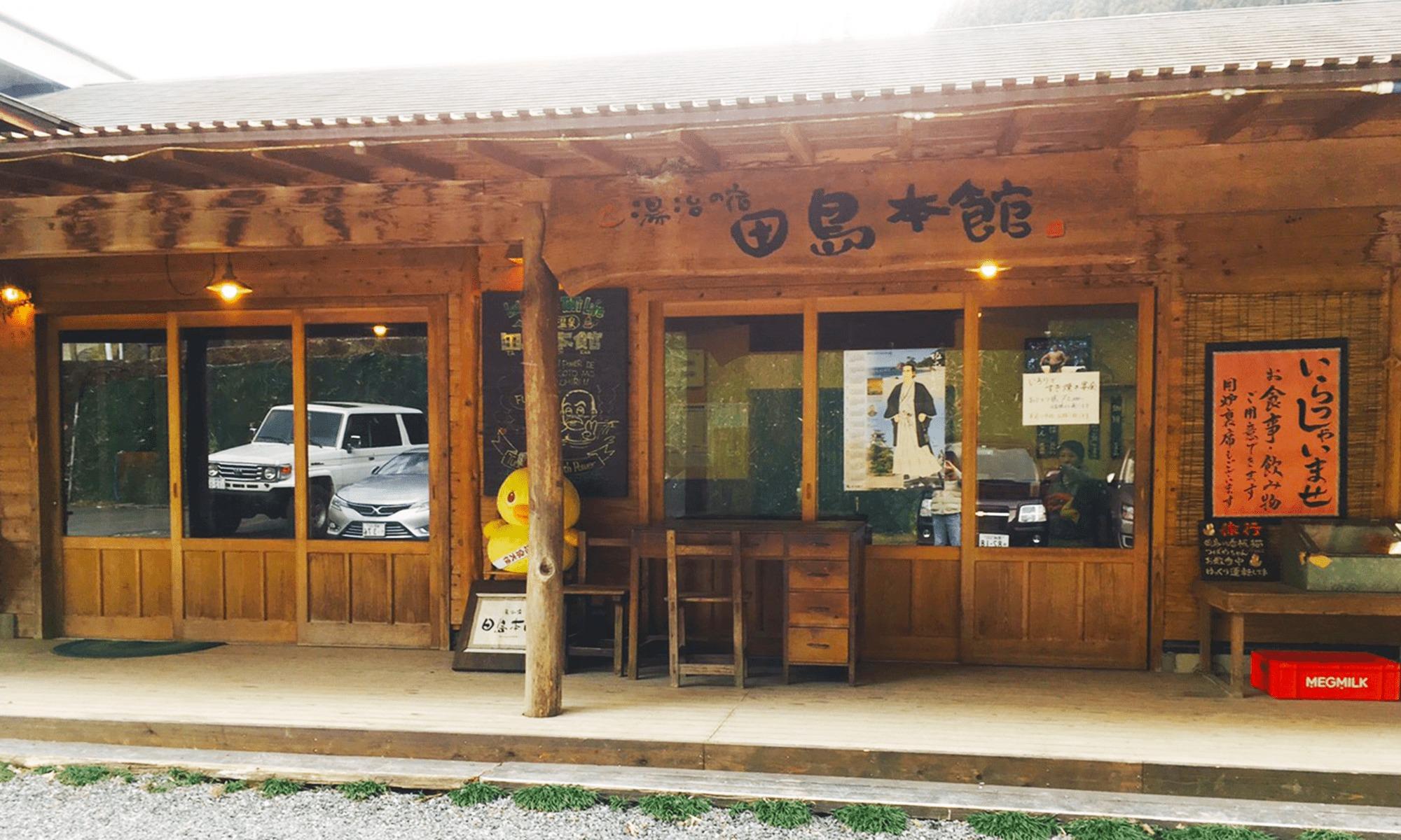 妙見・安楽温泉郷でまずはココ「田島本館」