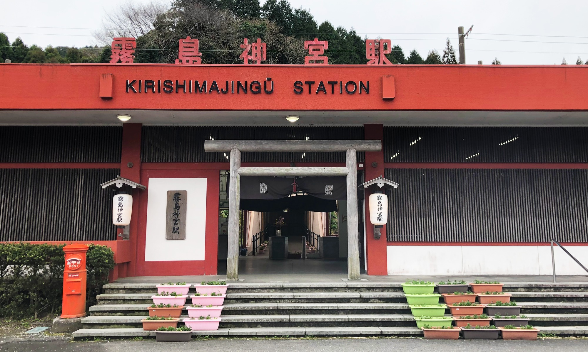 ごりやくありそな駅「霧島神宮駅」