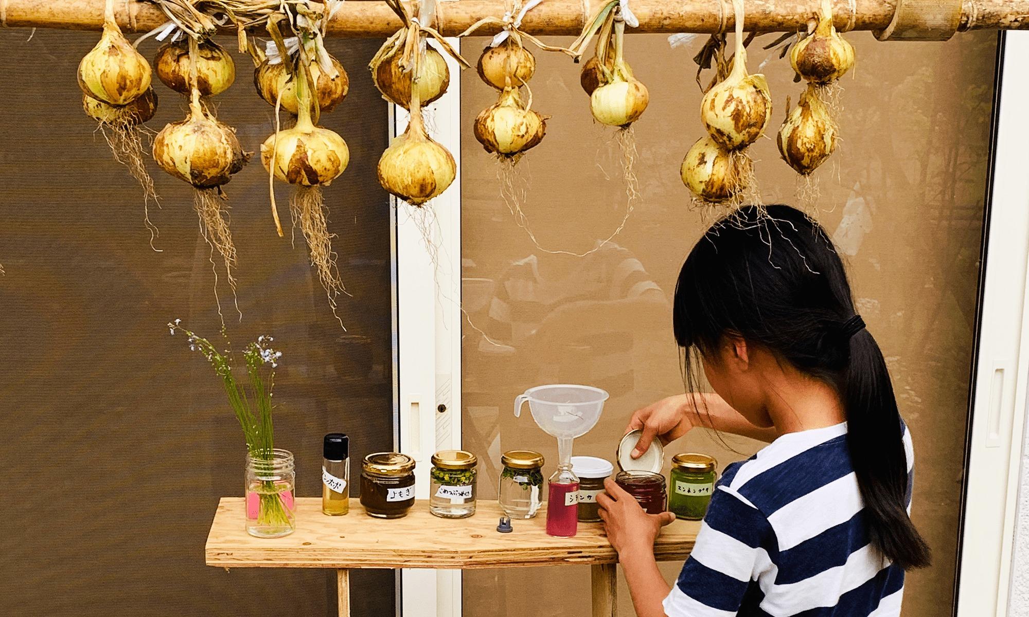 草花ジュース「子供達の遊び」