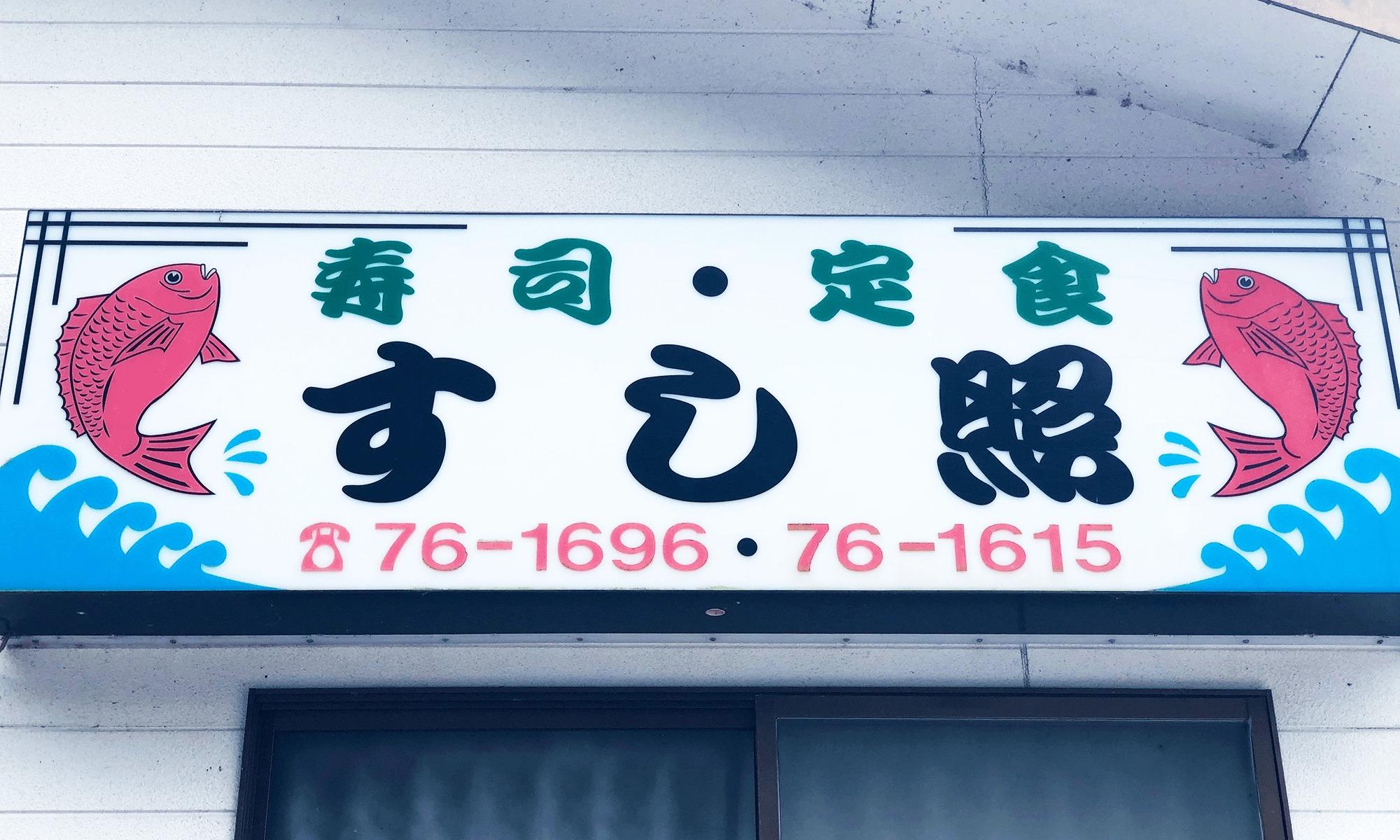 寿司屋でとんかつ「すし照」