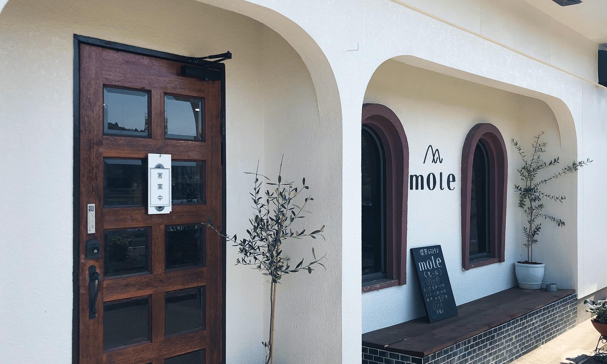 喫茶店「喫茶レストランmole」